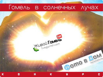 """Конкурс """"Гомель в солнечных лучах"""""""