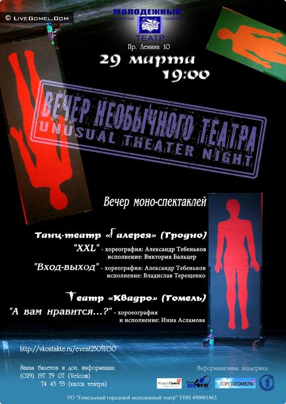 Вечер Необычного Театра