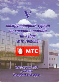 Турнир по хоккею с шайбой «Кубок МТС-Гомель»