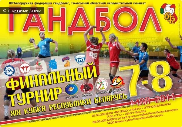 Расписание матчей финального турнира  XIX Кубка Республики Беларусь по гандболу среди женщин