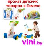 Интернет прокат детских  и спортивных товаров в Гомеле vini.by