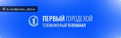 Первый городской телеканал объявил акцию