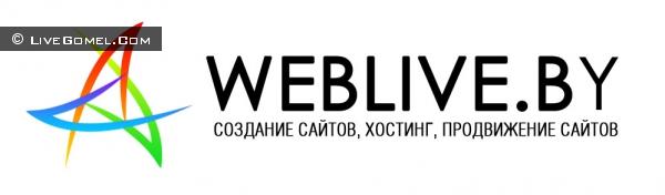 Акция от WEBLIVE