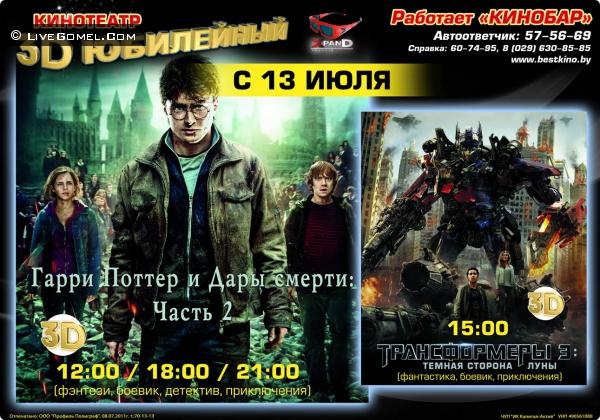"""Смотрите с 13 июля в кинотеатре """"Юбилейный"""""""