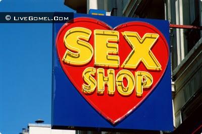 В Гомеле открыт первый сексшоп!