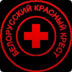 1 декабря 2011 акция Белорусского Общества Красного Креста «Блесни здоровьем!»
