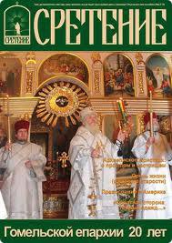 """Журнал """"Сретение"""" Гомель"""