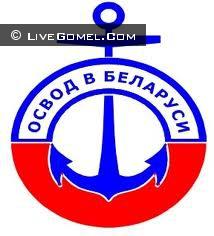 ОСВОД Беларуси