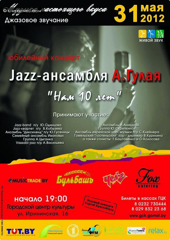 """Джаз-ансамбль """"Нам 10 лет!"""""""