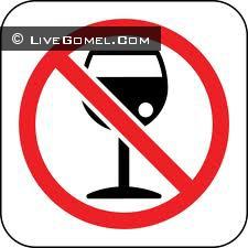 Нет, рекламе алкоголя в Гомеле!