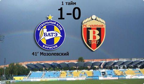 Лига чемпионов. 2-й квалификационный раунд. После первого тайма БАТЭ обыгрывает «Вардар» со счётом 1-0