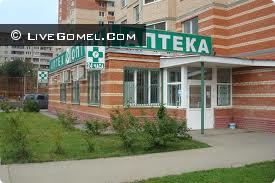 В Гомеле увеличен режим работы некоторых аптек