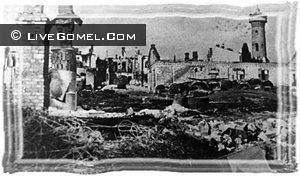 Что происходило в оккупированном Гомеле?