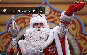 В Гомеле выбрали лучших Деда Мороза и Снегурочку