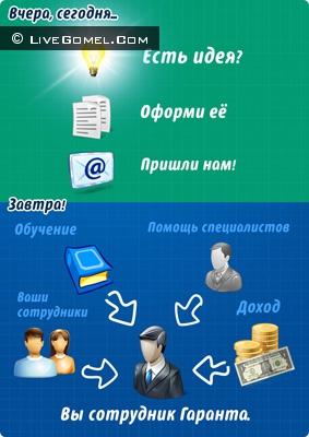 Конкурс стартапов от ОАО «Гарант»