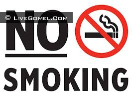 Прощай курение