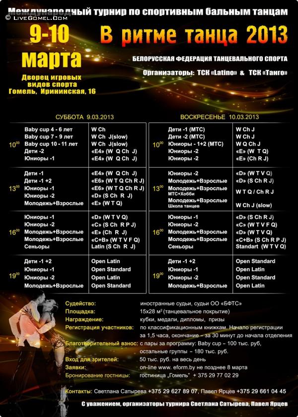Расписание международного турнира по спортивным танцам «В ритме танца – 2013»
