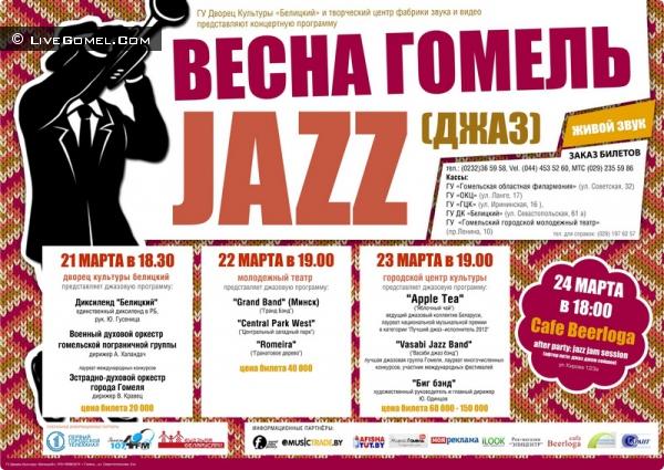 Дни джаза в Гомеле