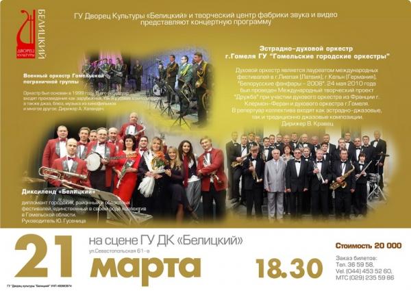21 марта в 18.30 на сцене ГУ ДК «Белицкий» пройдёт первый концерт в рамках дней джаза в Гомеле