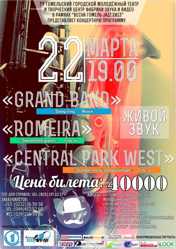 22 марта в 19.00 на сцене ГУ «Гомельский городской молодежный театр» пройдёт второй концерт в рамках дней джаза в Гомеле
