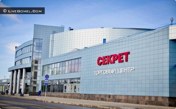 Торговый центр СЕКРЕТ: соглашение достигнуто