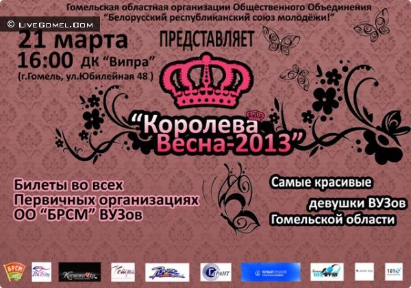 Конкурс грации и артистического мастерства «Королева весна 2013»