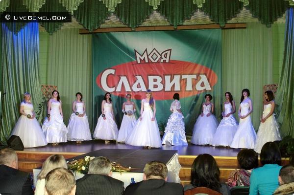 Конкурс красоты «Мисс Славита 2013»