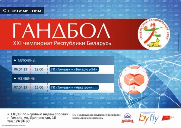Расписание игр XXI чемпионата Республики Беларусь по гадболу