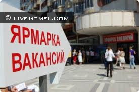 «Ярмарка вакансий» прошла в Гомеле