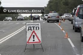 За выходные в Гомельской области произошло 3 ДТП с участием детей