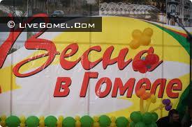 Выставка «Весна в Гомеле»