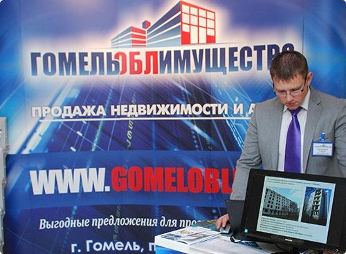 Жителям Гомельщины предлагают начать свой бизнес с визита в фонд облимущества