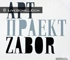 24 мая в Гомеле открывается экспозиция арт-проекта Zabor