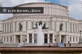 Филиал Большого театра Беларуси в Гомеле