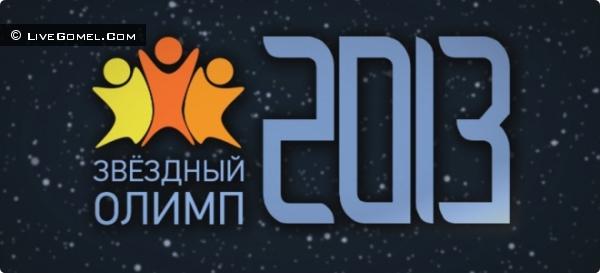 Чествование талантливых детей Железнодорожного района «Звездный олимп»