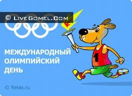 Единый олимпийский день прошел в Гомеле