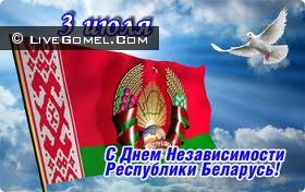 День Независимости в Гомеле. Праздничная афиша