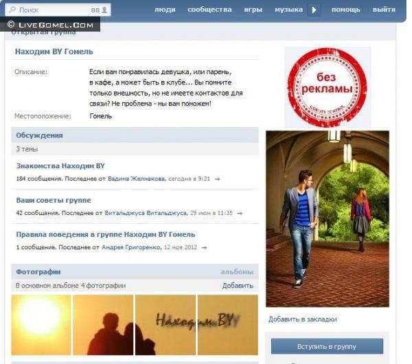 Гомельчанин создал успешное сообщество знакомст в социальной сети «Вконтакте»