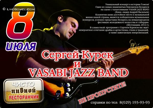 Сергей Курек и VASABI JAZZ BAND
