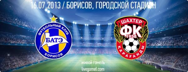 Лига чемпионов 2-й квалификационный раунд: БАТЭ (Борисов) - Шахтер (Караганда)