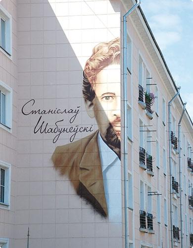 Станислав Шабуневский нарисован на стене многоэтажки