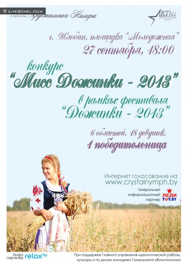Мисс Дожинки-2013