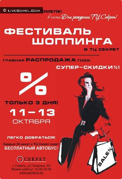 Фестиваль Шоппинга в ТЦ Секрет