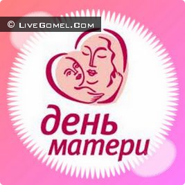 День Матери в Гомеле