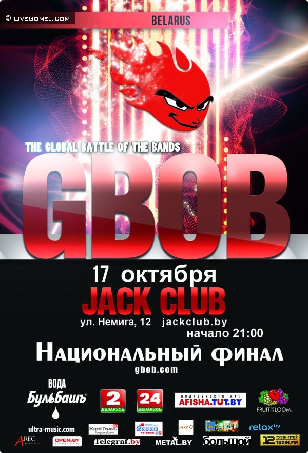 Финал конкурса GBOB