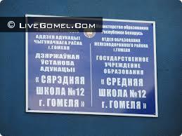 """75 лет учреждению образования """"Средняя школа No. 12 г.Гомеля"""""""