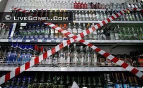 Жители пяти районов Гомельской области ночью не смогут купить алкоголь