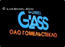 Открытие мемориальной доски по увековечиванию памяти  директора Гомельского стеклозавода