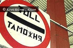 Находящийся в международном розыске россиянин задержан на Гомельской таможне