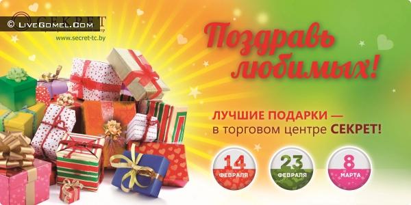 Поздравь любимых! Где купить подарки к праздникам в Гомеле